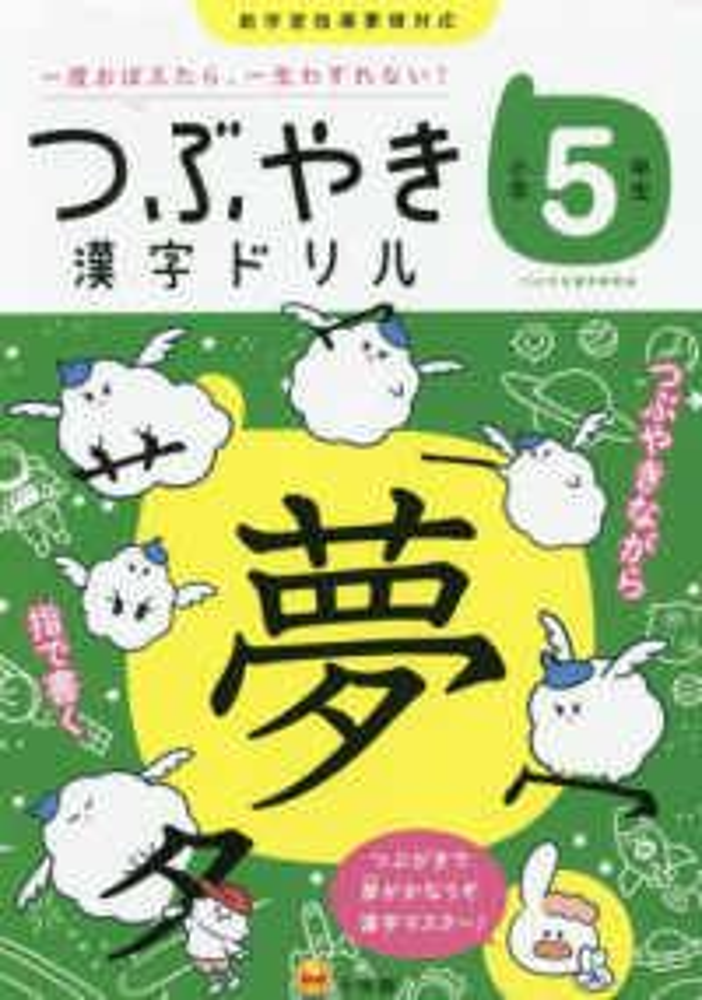 Books Kinokuniya つぶやき漢字ドリル小学5年生一度おぼえ