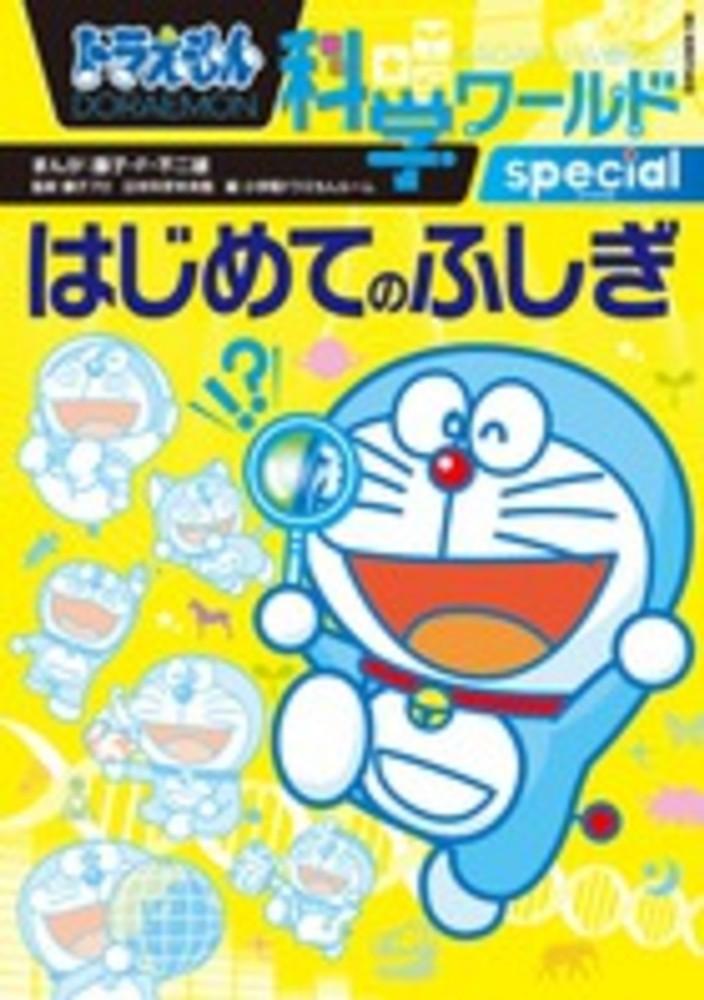 Link to an enlarged image of ドラえもん科学ワ−ルドspecialはじめてのふしぎ (ビッグ・コロタン)