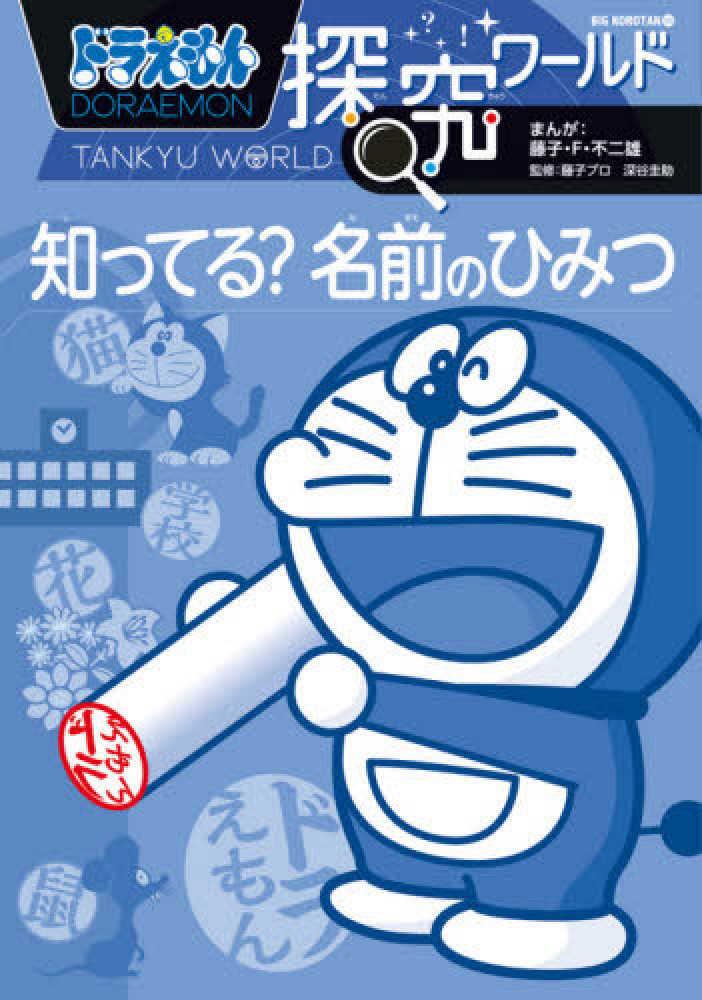 Link to an enlarged image of ドラえもん探究ワ−ルド 知ってる?名前のひみつ (ビッグ・コロタン)