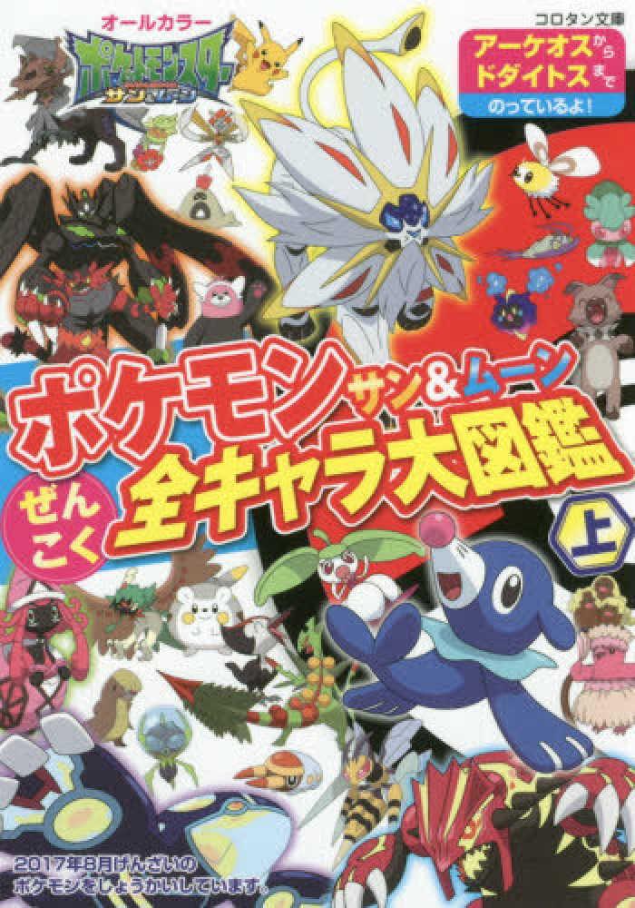 Link to an enlarged image of ポケモンサン&ム−ンぜんこく全キャラ大図鑑<上>(コロタン文庫)