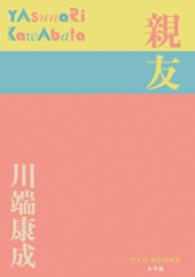 Link to an enlarged image of 親友 (P+D BOOKS)