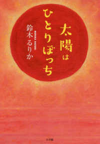 Link to an enlarged image of 太陽はひとりぼっち