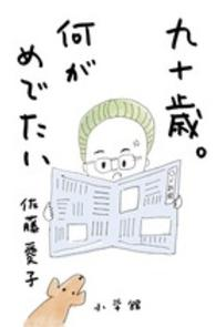 Link to an enlarged image of 九十歳。何がめでたい