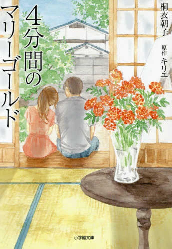 Link to an enlarged image of 4分間のマリ−ゴ−ルド (小学館文庫)