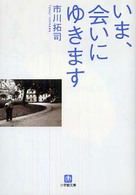 Link to an enlarged image of いま、会いにゆきます (小学館文庫)