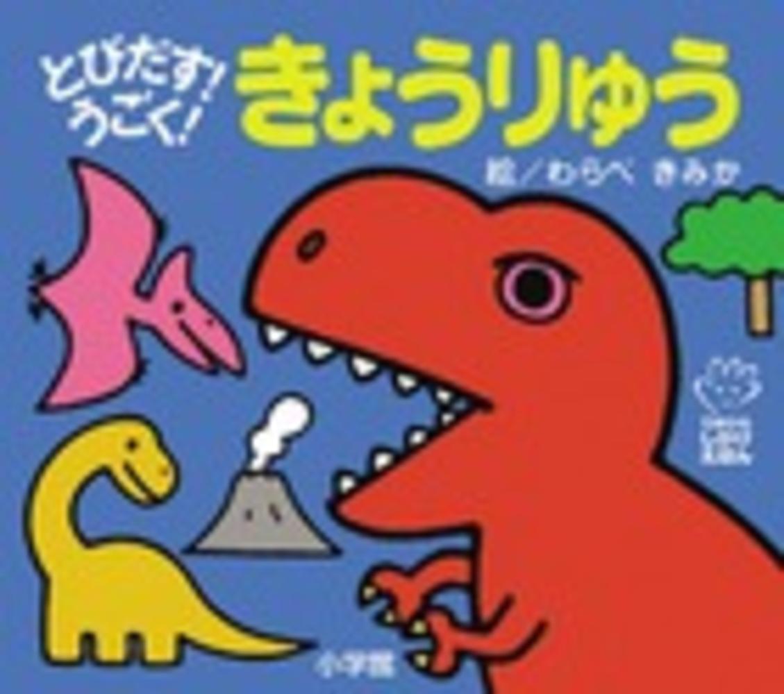 Link to an enlarged image of とびだす!うごく!きょうりゅう (てのひらしかけえほん)