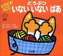 Link to an enlarged image of とびだす!うごく!どうぶついないいないばあ (てのひらしかけえほん)