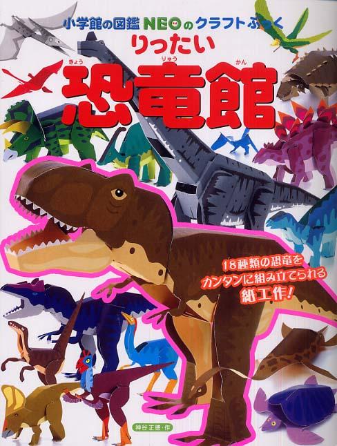 Link to an enlarged image of りったい恐竜館 (小学館の図鑑neoのクラフトぶっく)