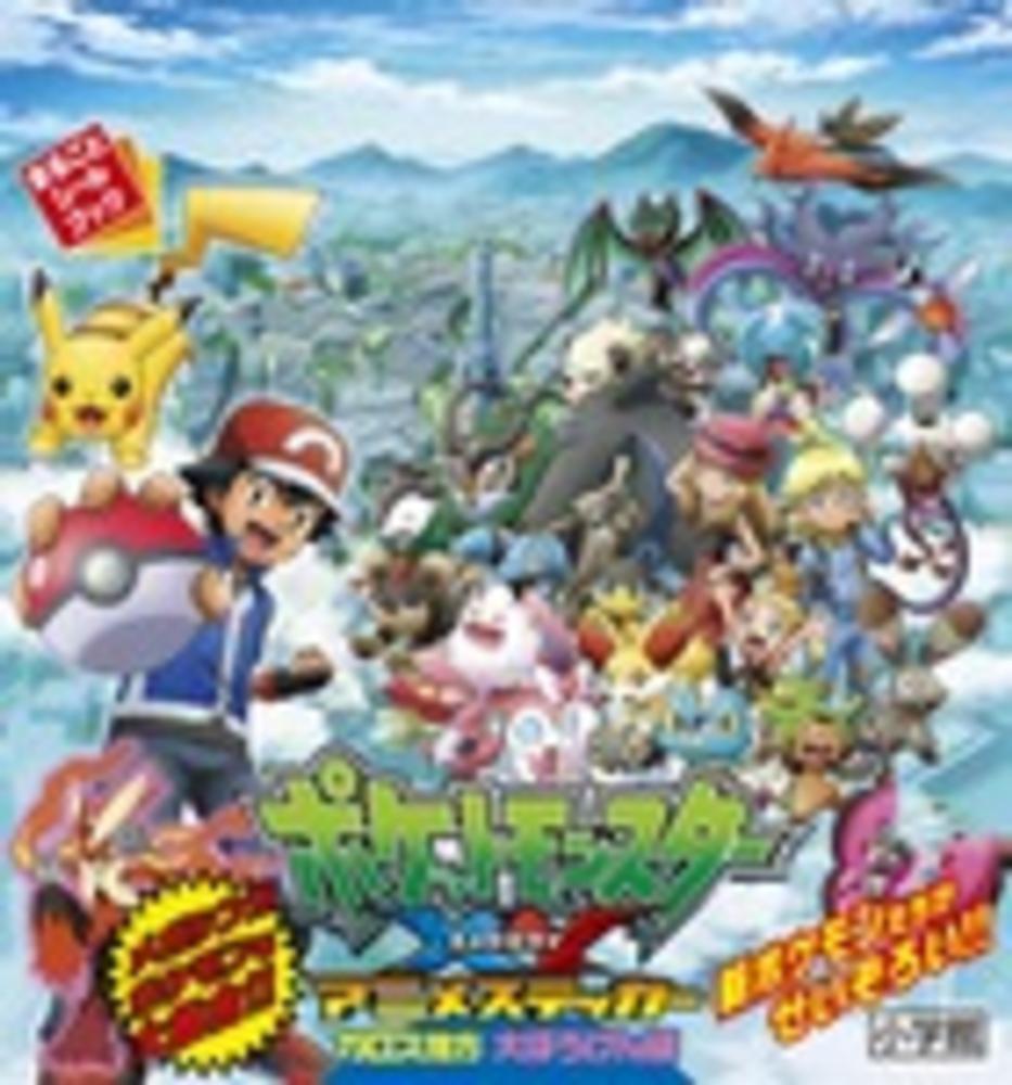 Link to an enlarged image of ポケットモンスタ−XYアニメステッカ−カロス地方大ぼうけん編 (まるごとシ−ルブック)