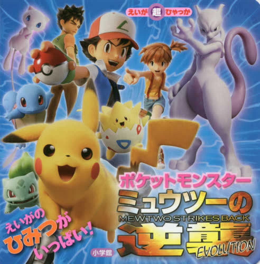 Link to an enlarged image of ポケットモンスタ−ミュウツ−の逆襲EVOLUTION (えいが超ひゃっか)