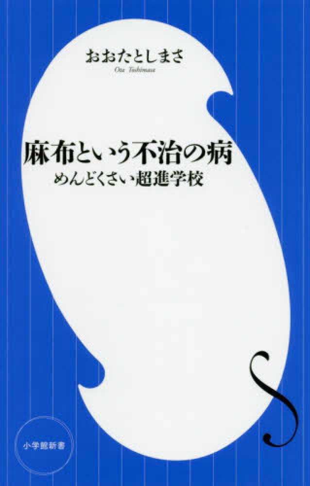 Link to an enlarged image of 麻布という不治の病-めんどくさい超進学校 (小学館新書)
