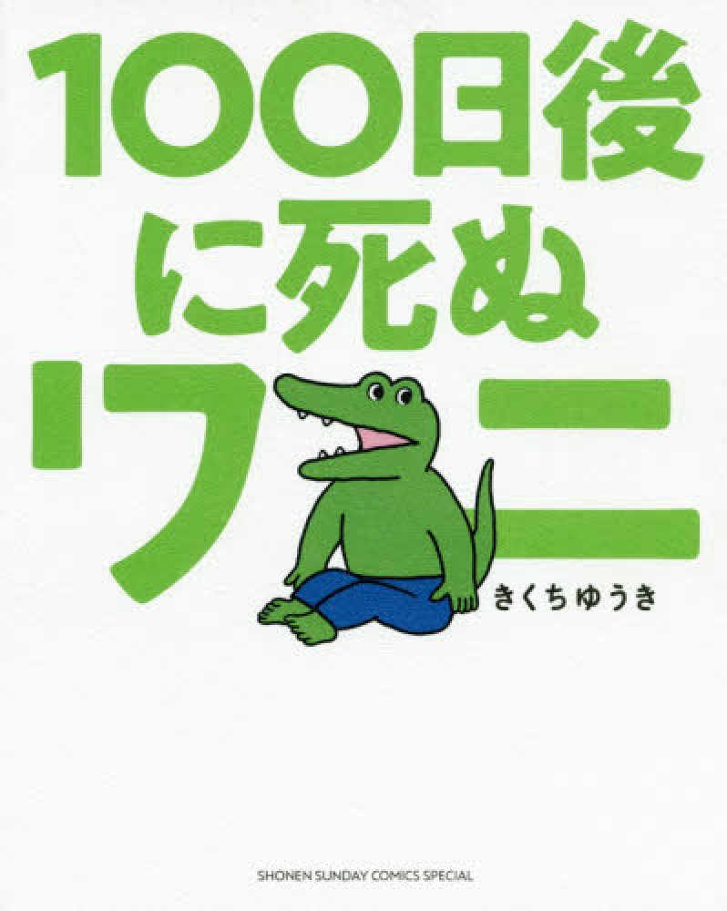 Link to an enlarged image of 100日後に死ぬワニ (ゲッサン少年サンデ−コミックススペシャル)