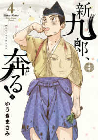 Link to an enlarged image of 新九郎、奔る!<4>(ビッグスピリッツコミックススペシャル)