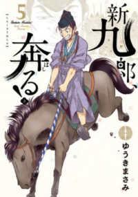 Link to an enlarged image of 新九郎、奔る!<5>(ビッグスピリッツコミックススペシャル)