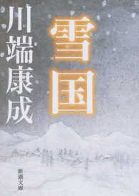 Link to an enlarged image of 雪国(改版)(新潮文庫)