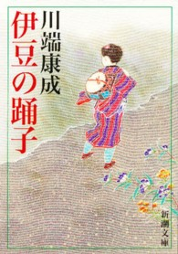Link to an enlarged image of 伊豆の踊子(改版)(新潮文庫)