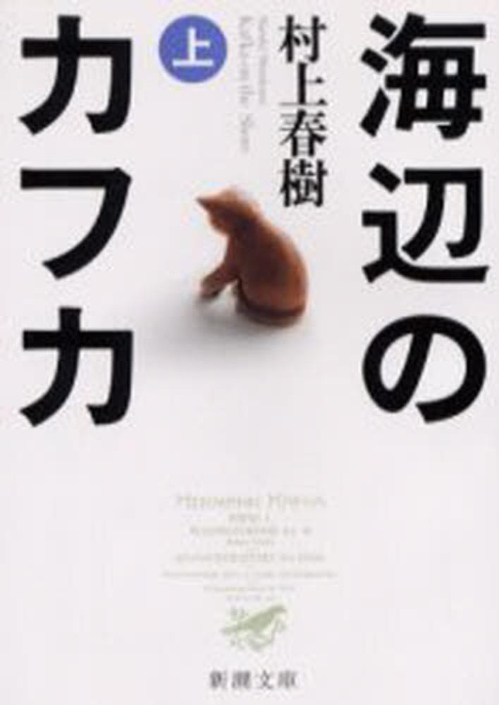 Link to an enlarged image of 海辺のカフカ<上巻>(新潮文庫)