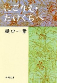 Link to an enlarged image of にごりえ/たけくらべ(改版)(新潮文庫)
