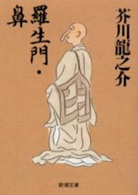 Link to an enlarged image of 羅生門/鼻(改版)(新潮文庫)