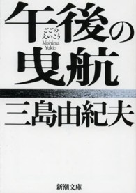 Link to an enlarged image of 午後の曳航(改版)(新潮文庫)