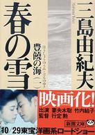 Link to an enlarged image of 春の雪(改版)-豊饒の海第1巻 (新潮文庫)