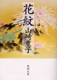 Link to an enlarged image of 花紋(改版)(新潮文庫)