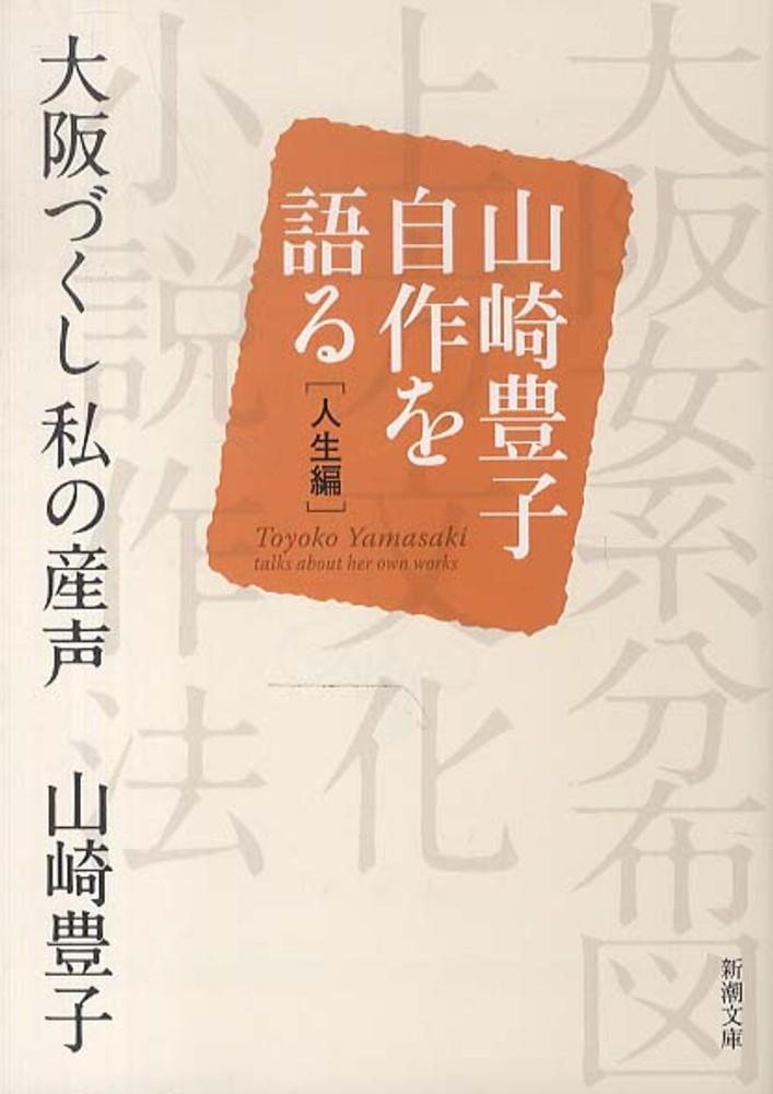Link to an enlarged image of 大阪づくし私の産声-山崎豊子自作を語る人生編 (新潮文庫)