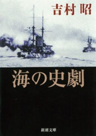 Link to an enlarged image of 海の史劇(改版)(新潮文庫)
