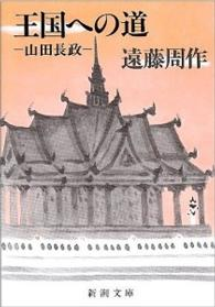 Link to an enlarged image of 王国への道-山田長政 (新潮文庫)