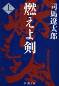 Link to an enlarged image of 燃えよ剣<上巻>(改版)(新潮文庫)