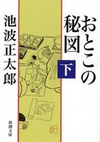 Link to an enlarged image of おとこの秘図<下巻>(改版)(新潮文庫)