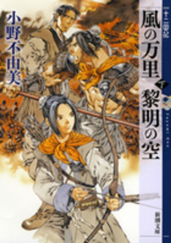 Link to an enlarged image of 風の万里黎明の空<下巻>-十二国記 (新潮文庫)