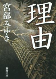 Link to an enlarged image of 理由(改版)(新潮文庫)