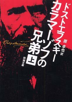 Link to an enlarged image of カラマ−ゾフの兄弟<上巻>(改版)(新潮文庫)