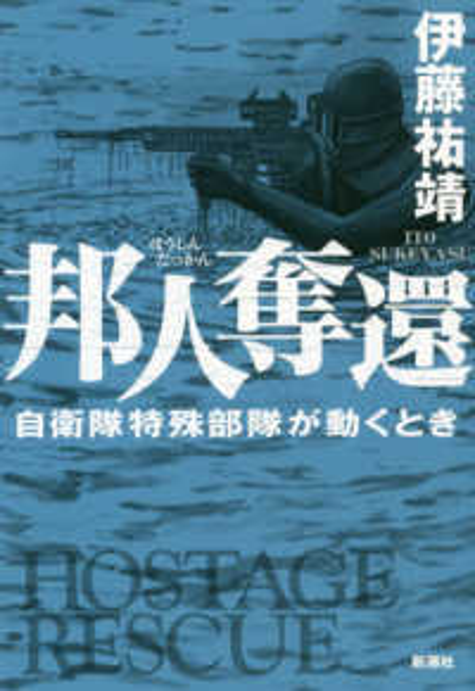 Link to an enlarged image of 邦人奪還-自衛隊特殊部隊が動くとき