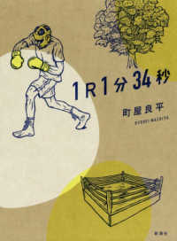 Link to an enlarged image of 1R1分34秒