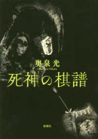 Link to an enlarged image of 死神の棋譜