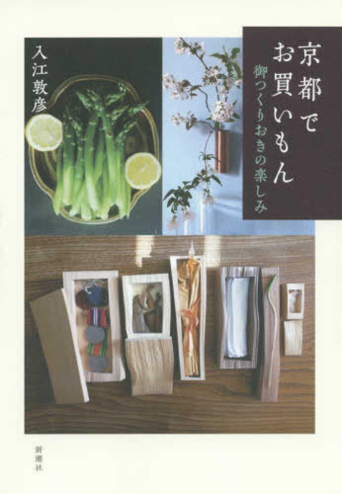 Link to an enlarged image of 京都でお買いもん-御つくりおきの楽しみ