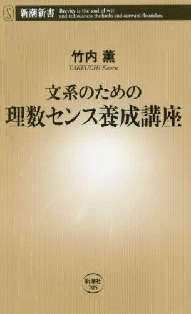 Link to an enlarged image of 文系のための理数センス養成講座 (新潮新書)