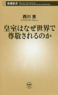 Link to an enlarged image of 皇室はなぜ世界で尊敬されるのか (新潮新書)