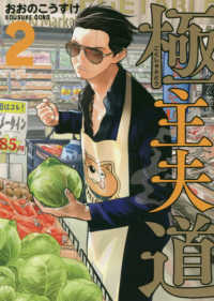 Link to an enlarged image of 極主夫道<2>(バンチコミックス)