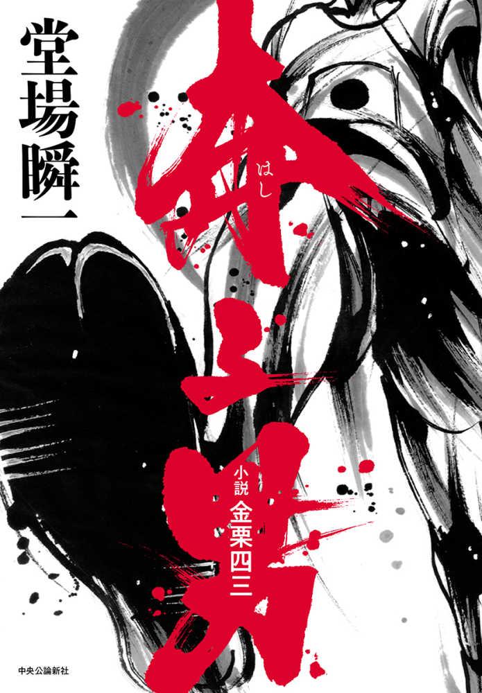 Link to an enlarged image of 奔る男-小説金栗四三