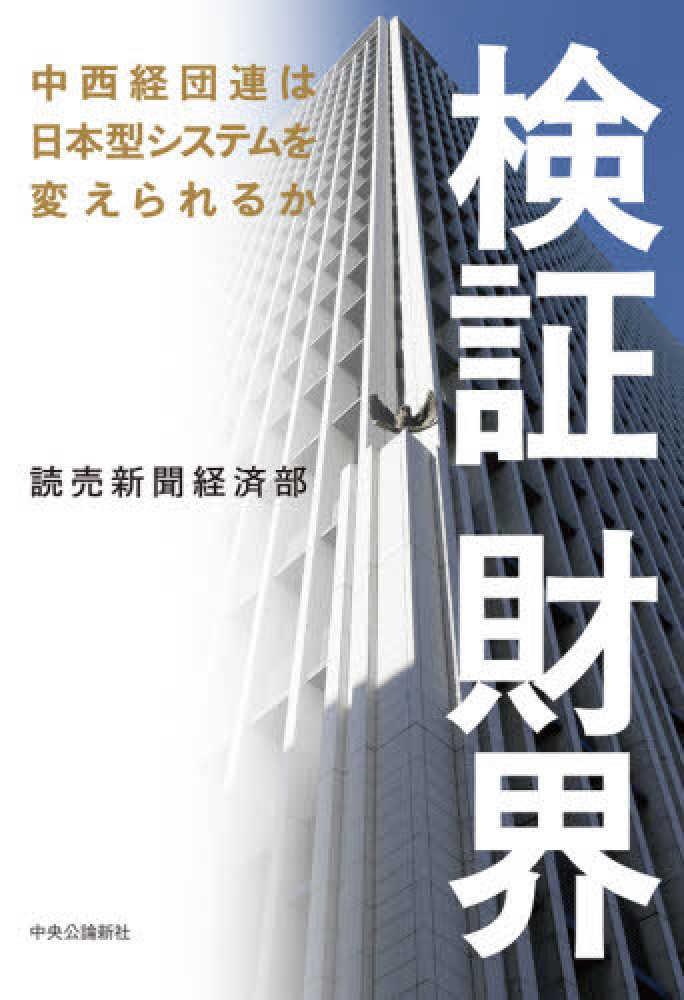 Link to an enlarged image of 検証財界-中西経団連は日本型システムを変えられるか