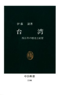 Link to an enlarged image of 台湾-四百年の歴史と展望 (中公新書)