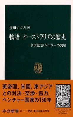 Link to an enlarged image of 物語オ−ストラリアの歴史-多文化ミドルパワ−の実験 (中公新書)