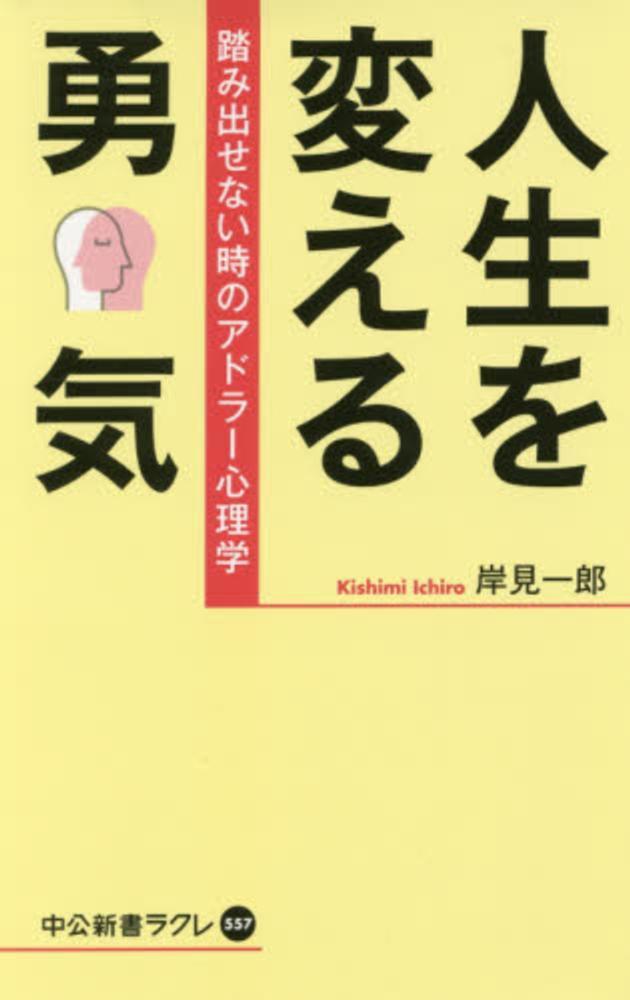 Link to an enlarged image of 人生を変える勇気-踏み出せない時のアドラ−心理学 (中公新書ラクレ)