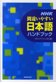 Link to an enlarged image of NHK間違いやすい日本語ハンドブック