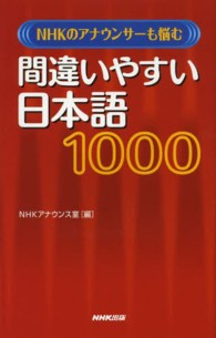 Link to an enlarged image of NHKのアナウンサ−も悩む間違いやすい日本語1000