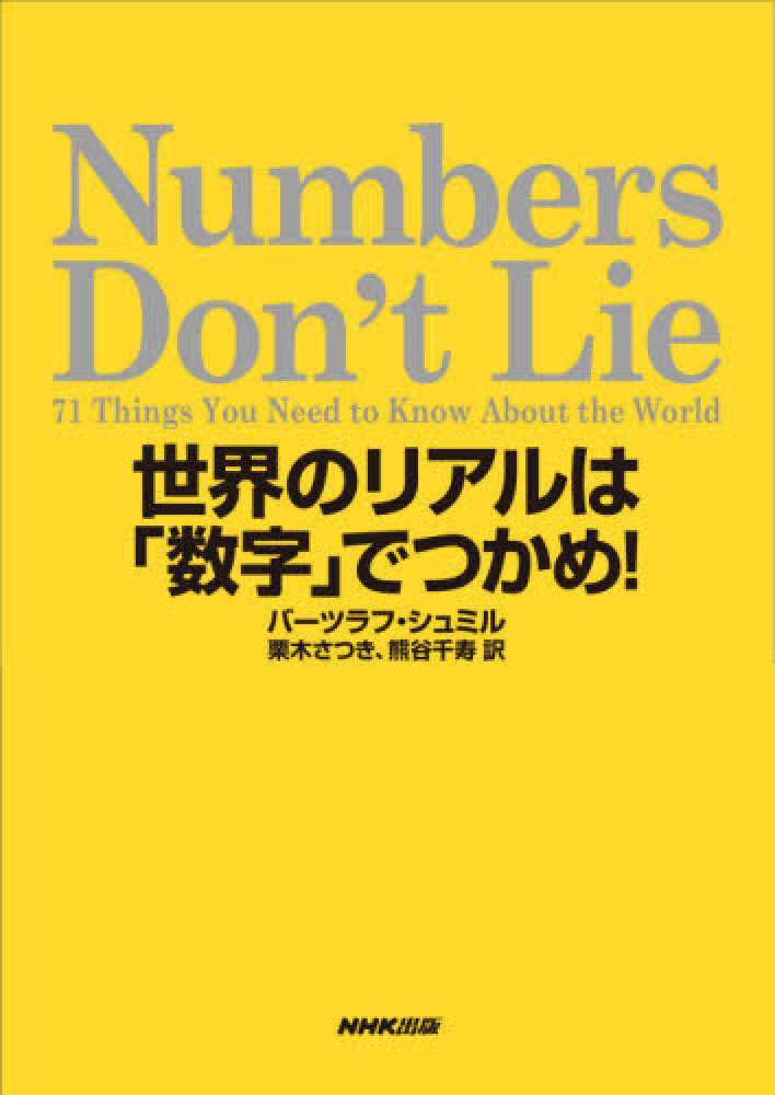 Numbers Don't Lie世界のリアルは「数字」でつかめ! 9784140818534