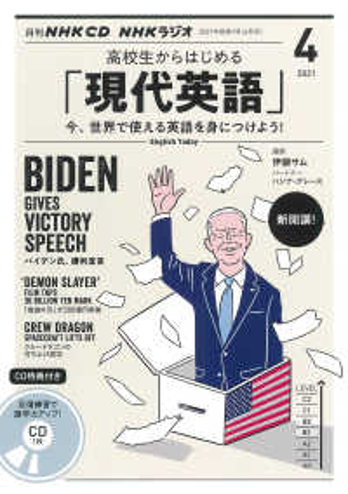 Link to an enlarged image of NHKラジオ高校生からはじめる「現代英語」<4月号>(<CD>)